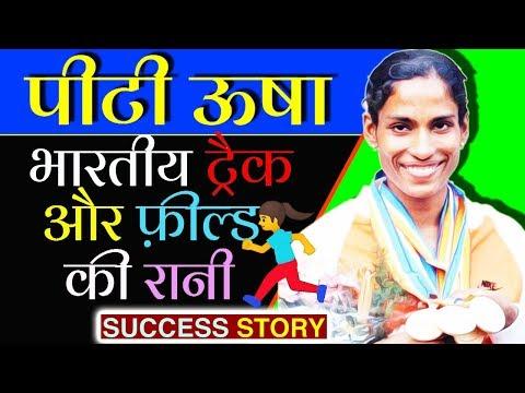 पीटी ऊषा Biography & Struggle Story In Hindi | Payyoli Express | भारत की उड़न परी | मोटिवेशनल कहानी