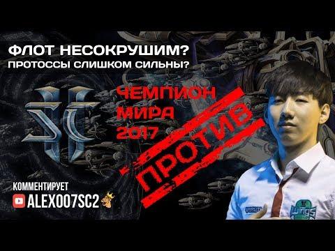 Флот протоссов несокрушим? Чемпион мира ПРОТИВ! Rogue VS HerO в StarCraft II