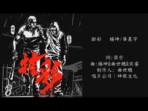 2017年首推新歌-《掛彩》楊坤再次與華晨宇合作