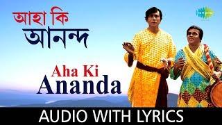 Aha Ki Ananda with lyrics | আহা কি আনন্দ | Anup Ghoshal