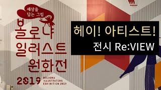 헤이! 아티스트 - Re:VIEW - 볼로냐 일러스트 …