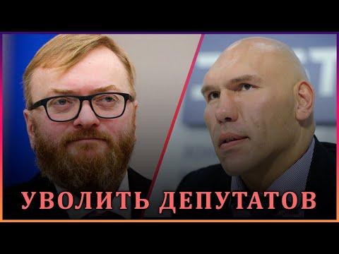 Россияне требуют уволить депутатов, а сэкономленные деньги раздать нуждающимся гражданам страны!
