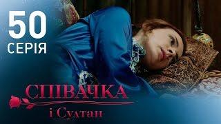Певица и султан (50 серия)