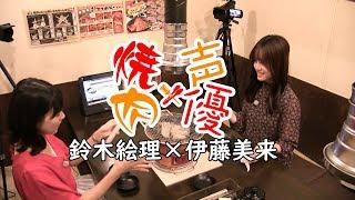 焼肉×声優 第1弾「伊藤美来・鈴木絵理」 #1 鈴木絵理 検索動画 5