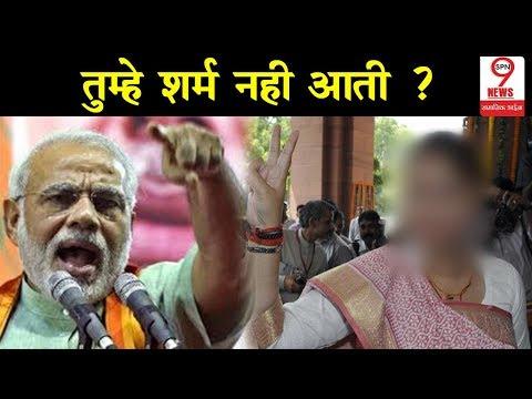 BJP बैठक में महिला नेता ने की ऐसी हरकत PM MODI ने लिया बड़ा फैसला | BJP Executive Meeting Gaffe