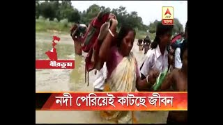 Residents of Ola village in Mayureswar are compelled to cross river as there are no roads,