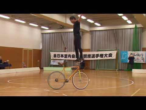2017全日本室内 サイクルフィギュア