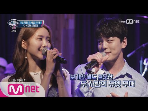 I Can See Your Voice 4 사기캐 커플! 시그널 김민규&미스코리아 김예린 ′All For You′ 170706 EP.19