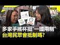 多家手搖杯挺「一國兩制」 台灣民眾會抵制嗎?|政經街訪|2019.09.02