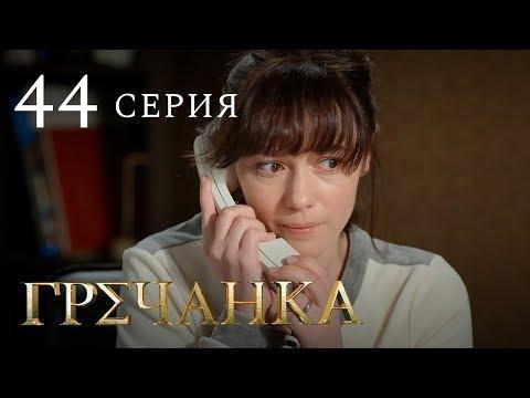 Гречанка. Сериал. Серия 44