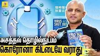 சென்னையில் Corona விடமிருந்து தப்பிக்க புதிய கண்டுபிடிப்பு | Virus Shut Out