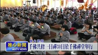 【唯心新聞 284】| WXTV唯心電視台