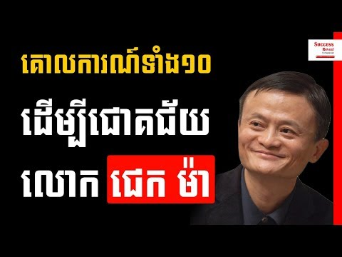 Jack Ma - 10 principles to success of Jack Ma in Khmer | Success Reveal