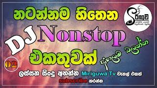 sinhala dj remix nonstop - songs collection ( Vol - 16 ) #miriguwa_tv