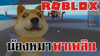 Roblox | น้องหมา พาเพลิน