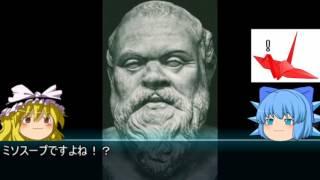 【ゆっくり歴史解説】歴史上人物「ソクラテス」