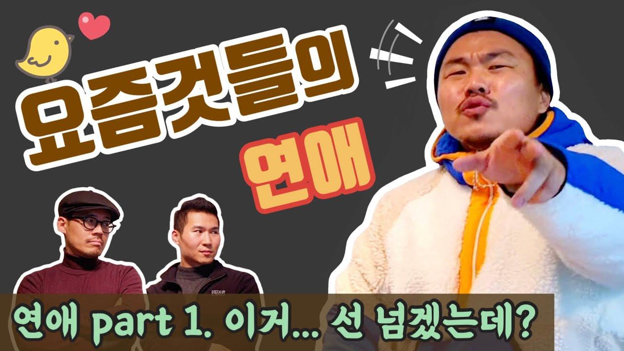 요즘것들의 연애. 브레이크 ep. 09 연애 part 1. 이거... 선 넘겠는데? (feat. 임형규, 고은식, 반승환)