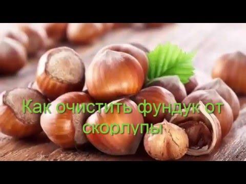 Как чистить лесные орехи