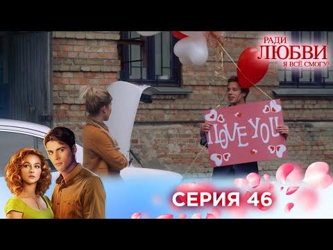 46 серия | Ради любви я все смогу