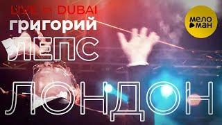 Григорий Лепс - Лондон (Live in Dubai 2019)