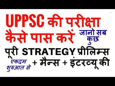 एकदम STARTING से  कैसे तयारी करें|how to prepare for uppsc pcs upsc|pcs preparation in hindi|GS CSAT