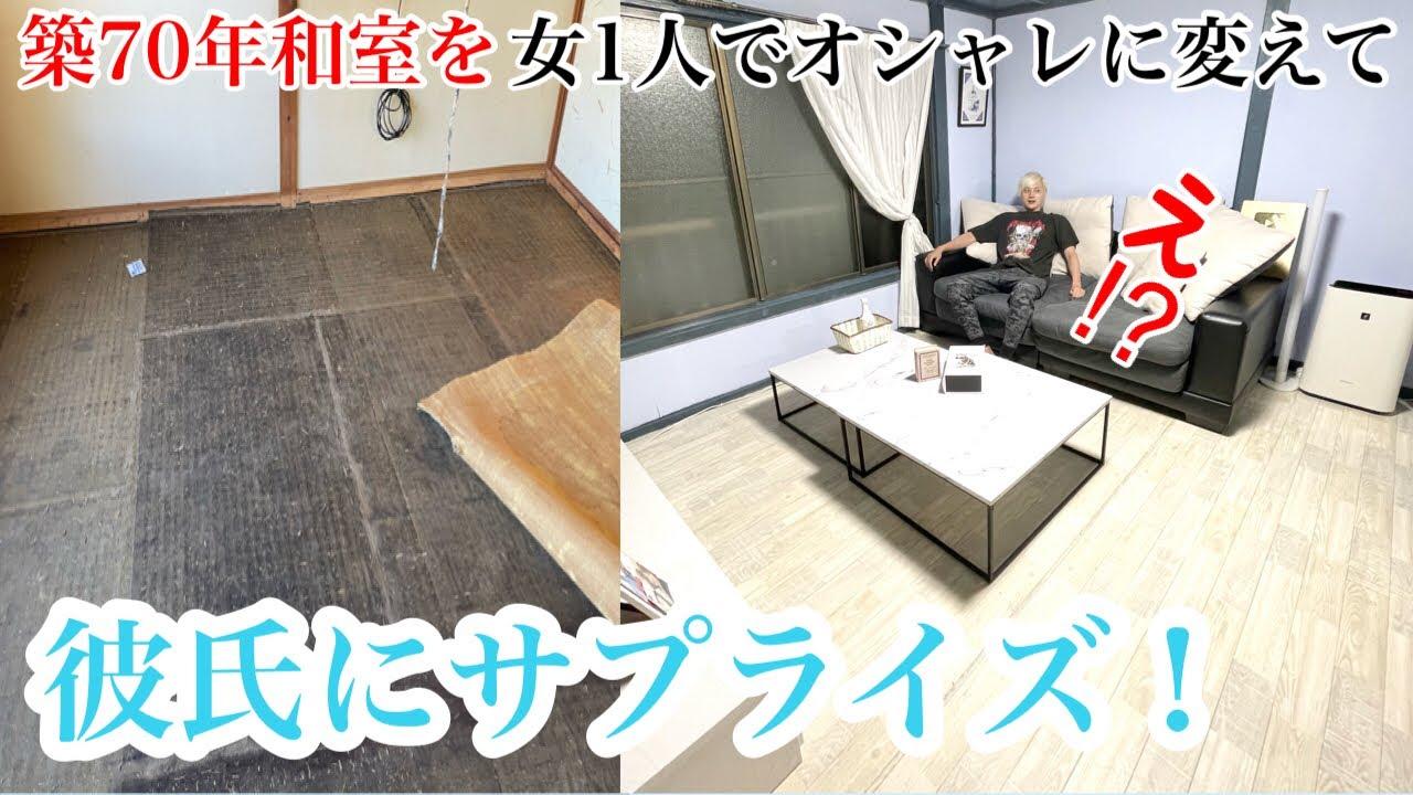 元キャバ嬢が1人で家具設置まで!汚い和室から最高の同棲部屋完成