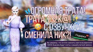 ОГРОМНАЯ ТРАТА 132К@! || СМЕНИЛА НИК?! || КУПИЛА ШАТЛ?! || С ОЗВУЧКОЙ! || Avakin Life || Kalista