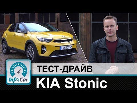 KIA Stonic тест драйв InfoCar.ua КИА Стоник