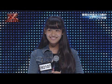 山田なづ Nazu Yamada STAGE2  X Factor Okinawa Japan