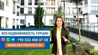 Недвижимость в Турции. Купить квартиру в Европейской части Стамбула. Турция    RestProperty