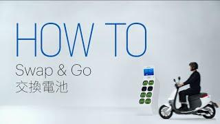How To ─  如何到 GoStation® 交換電池   Gogoro