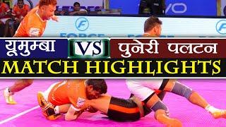 Pro Kabaddi League 2017 : Puneri Paltan beat U Mumba 33-21 | वनइंडिया हिंदी