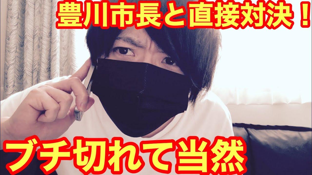 「マスクを返して」豊川市に直接電話して苦情を入れてみた