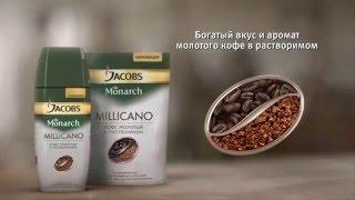 Новая форма любимого кофе Jacobs Monarch Millicano
