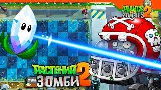 💎 МОЩНЫЙ КРИСТАЛЛ  🧟 Plants vs Zombies 2 (Растения против Зомби 2) Прохождение на русском
