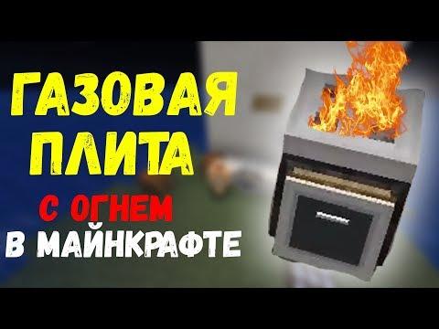 Как сделать газовую плиту в майнкрафте / Газовая плита майнкрафт