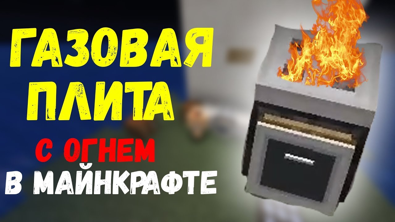 Видео майнкрафт как сделать плиту фото 214