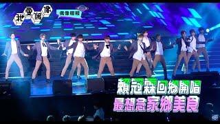 【直擊】大勢男團Wanna One首度撲台會粉絲 飆唱PICK ME等人氣歌曲|我愛偶像 Idols of Asia