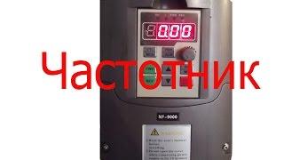 Частотный преобразователь для электродвигателя(Частотный преобразователь из 1 фазы 220 вольт, преобразует в 3 фазы., 2016-05-14T13:04:01.000Z)