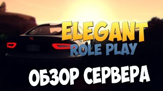 Elegant Role Play | ОБЗОР СЕРВЕРА SAMP