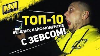 ТОП-10 ВЕСЕЛЫХ ЛАЙФ МОМЕНТОВ С ЗЕВСОМ!