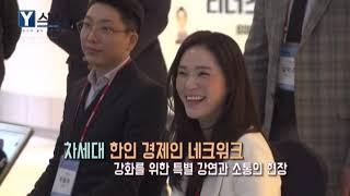 [월드옥타] 2019 차세대 창업 무역스쿨 Y스페셜