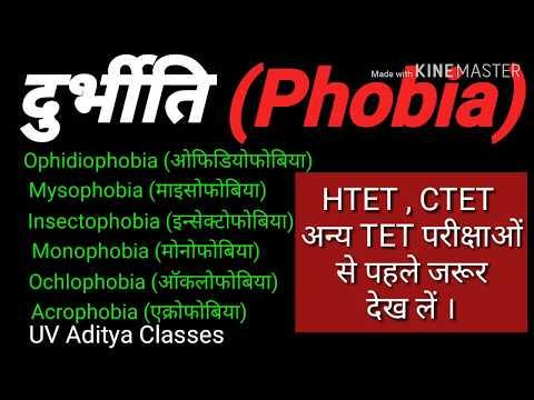 Phobia (दुर्भीति)