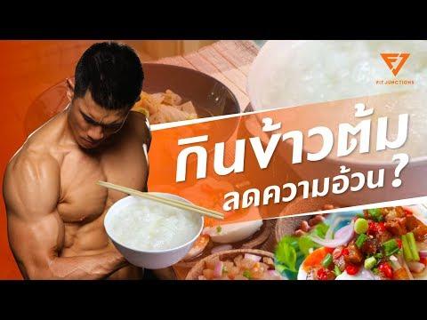 EP.152 - กินข้าวต้ม ลดความอ้วน? (เทคนิคเลือก TOPPINGS ข้าวต้ม)