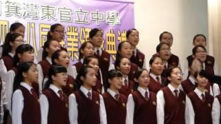 筲東第48屆畢業頒獎典禮_合唱團表演
