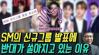 [해군수달] SM의 신규 보이그룹 발표에 반대가 쏟아지고 있는 이유