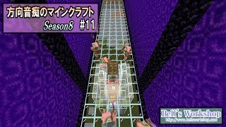 【Minecraft】 方向音痴のマインクラフト Season8 Part11…