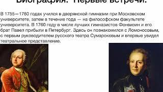 Биография, Дениса Ивановича Фонвизина.