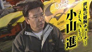 V OPT 147 ⑤ 世紀の敏腕チューナー ゴッドハンド JUN 小山 / Great car tuner JUN AUTO Koyama