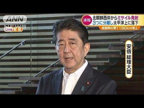 【北ミサイル】日米首脳電話会談 安倍首相「突っ込んだ議論を行った。圧力強化で完全に一致し、同盟国日本と100%ともにあると、日本防衛への力強いコミットメントもあった」